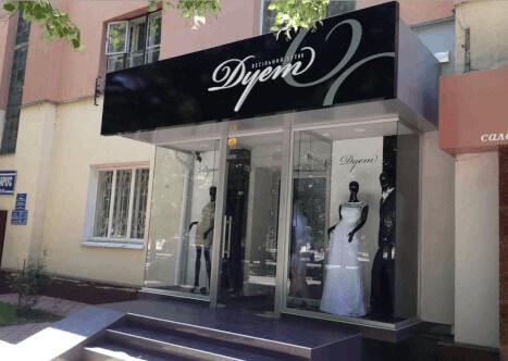 На фото красиво оформлен фасад рекламой для салона красы Дует