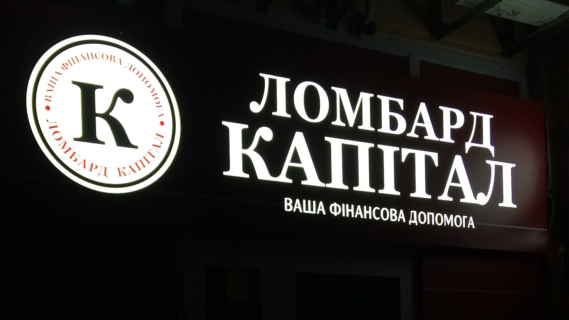 реклама на фасаде черкасси