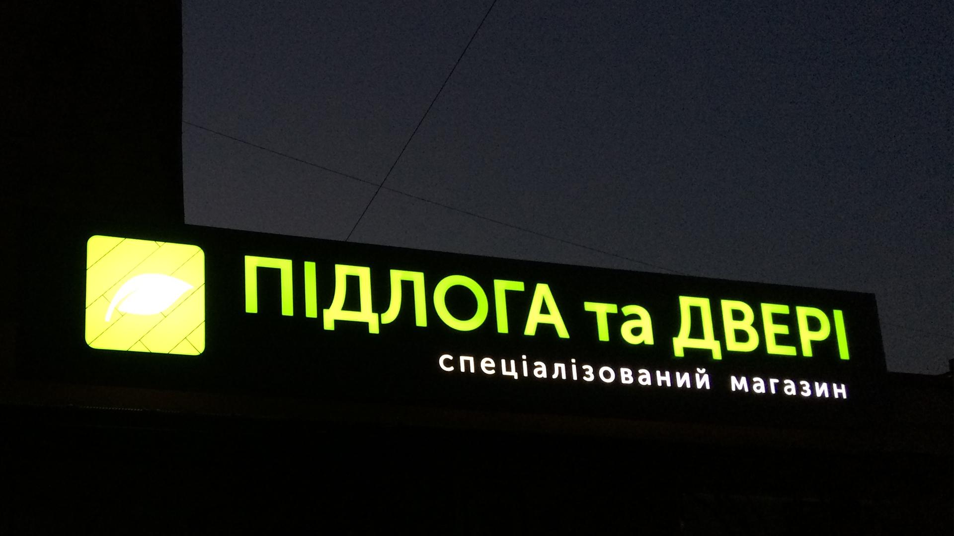 световые буквы черкассы