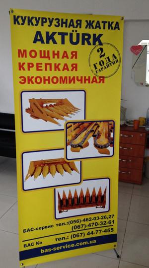 штендер рекламный дешево черкассы