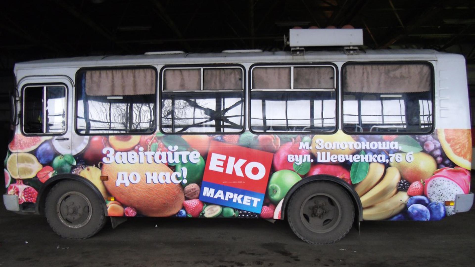 Брендирование общественного транспорта дешево черкассы