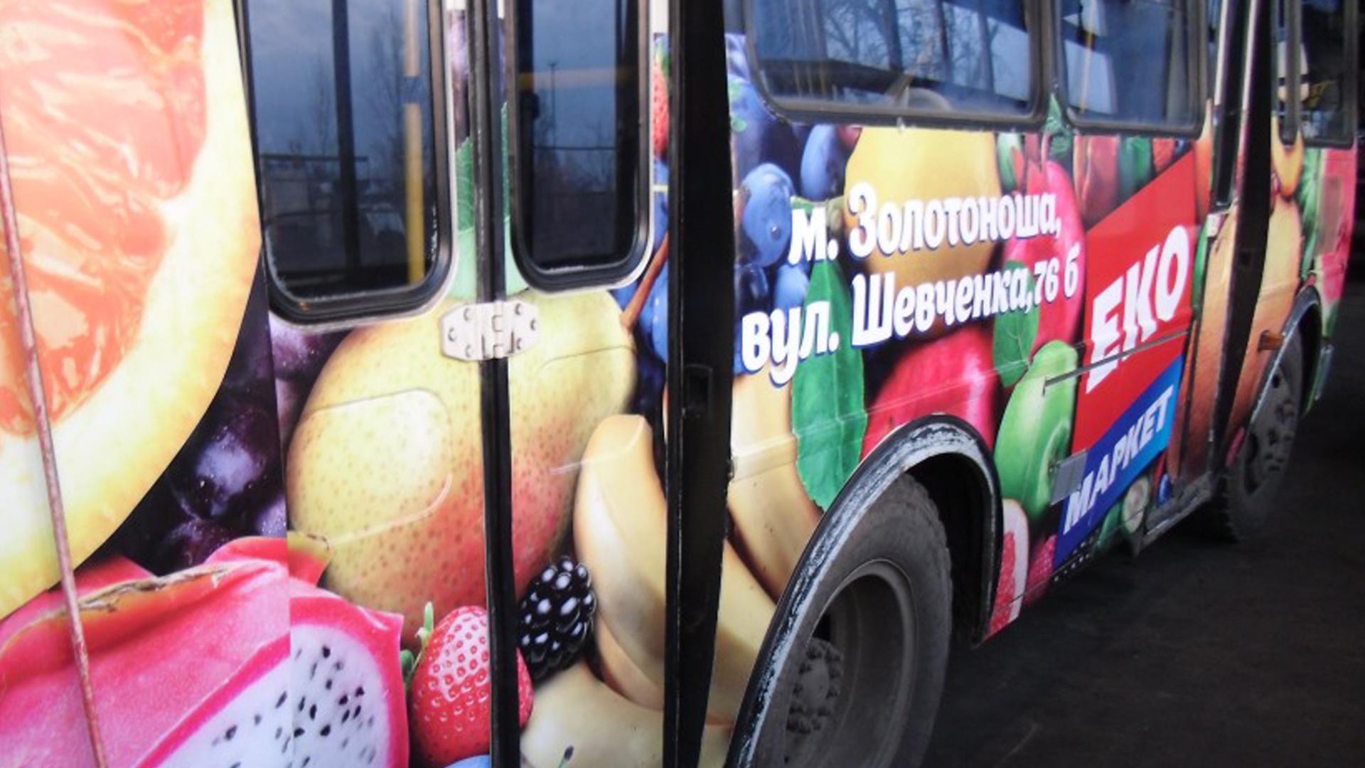 Брендирование общественного транспорта цена черкассы
