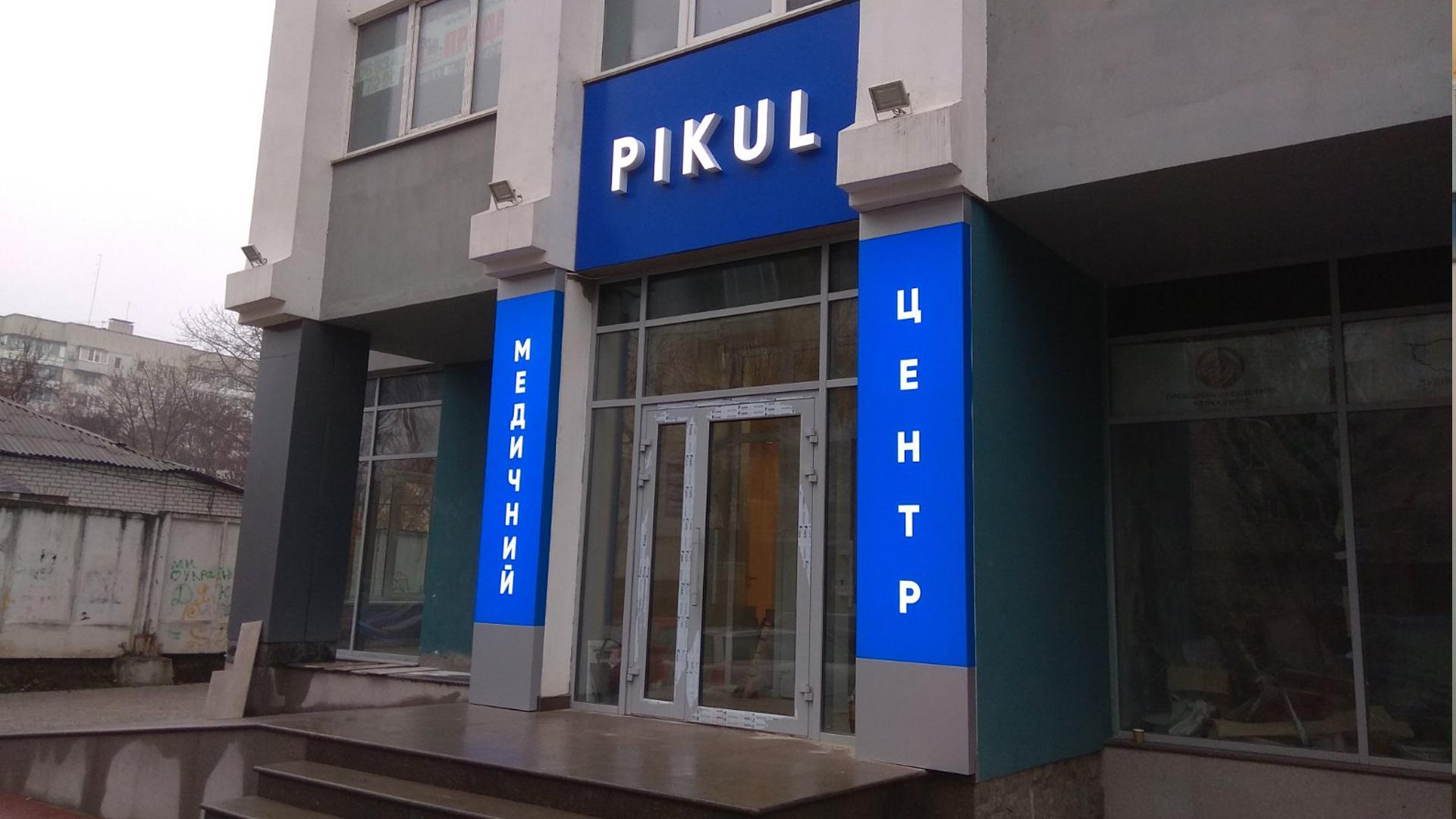 изготовление рекламы для фасадов черкассы
