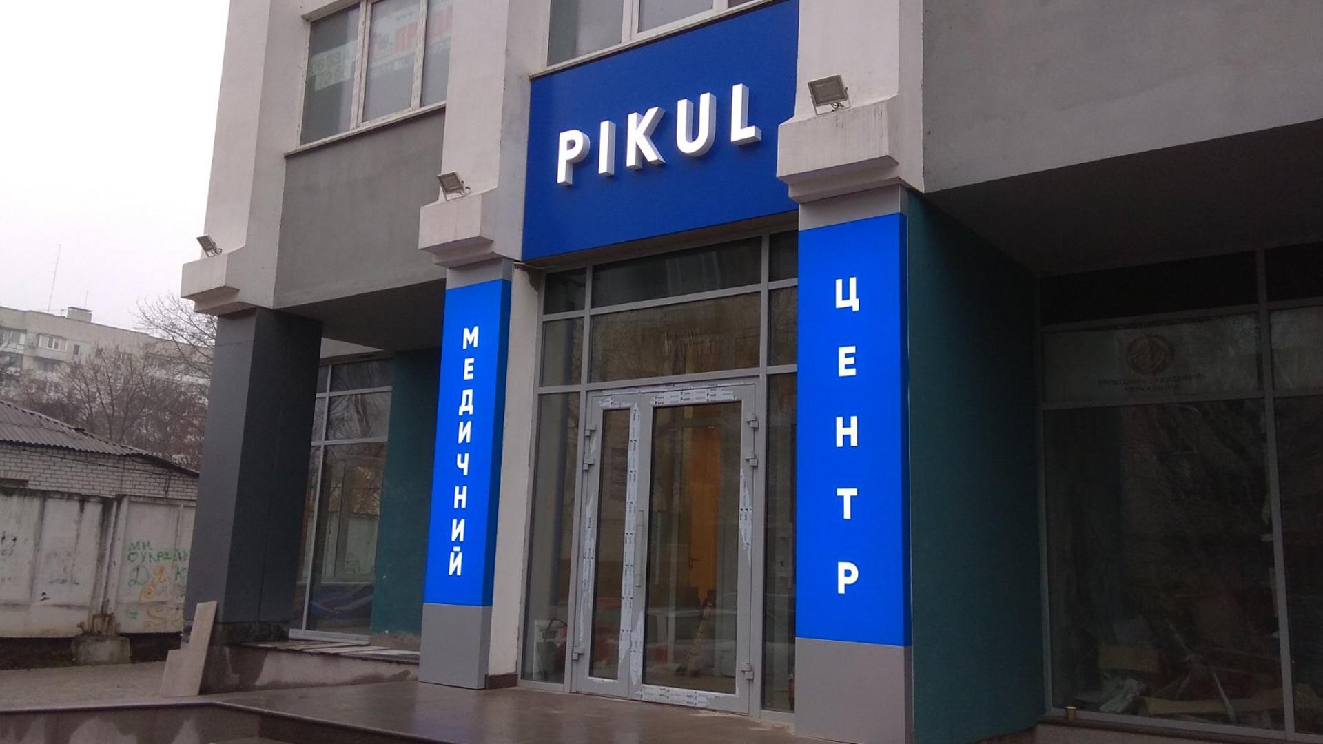 брендинг фасада буквами